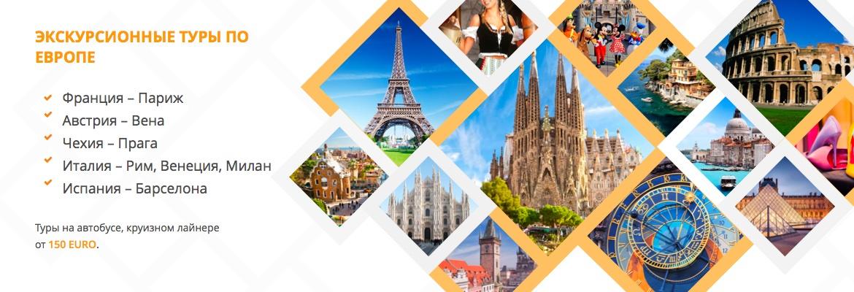 Экскурсионные туры автобусные туры по Европе Турфирма